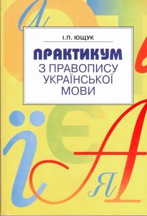 Української гдз з мови практикум ющук і.п.