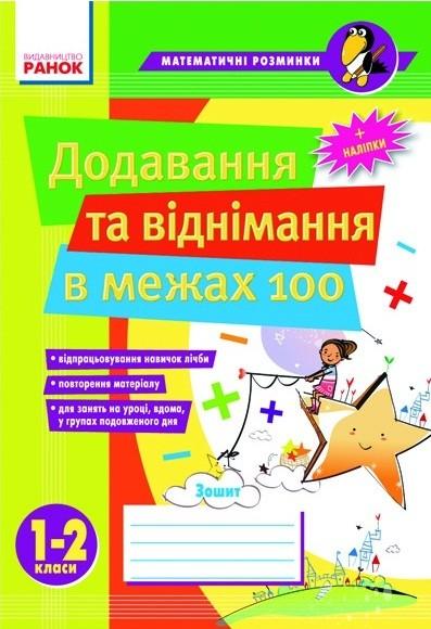 Математичні розминки 1-2 клас Додавання та віднімання в межах 100