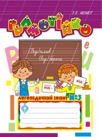 Грамотійко: Логопедичний зошит №3 для розвитку усного і писемного мовлення