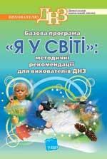 Базова програма Я у Світі Методичні рекомендації для вихователів ДНЗ