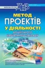 Метод проектів в діяльності дошкільного закладу
