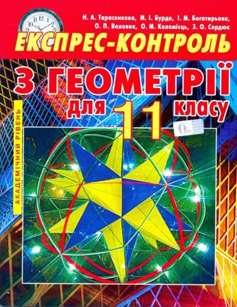 Геометрія 11 кл. Експрес-контроль. Академічний рівень.