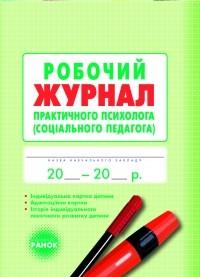 Робочий журнал практичного психолога соціального педагога