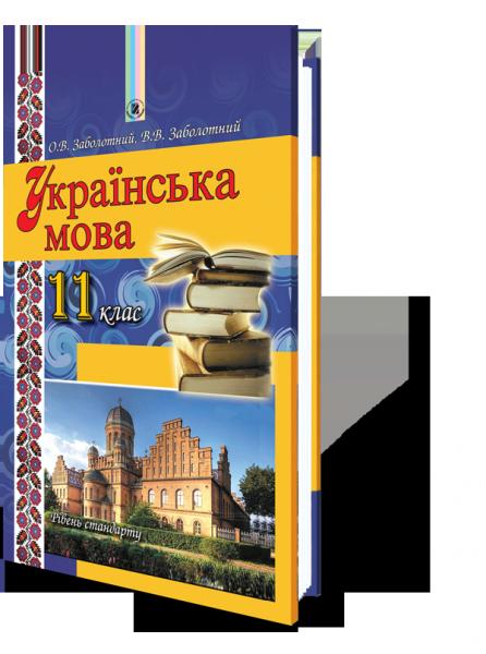 Українська мова. 11 кл. Рівень стандарту.