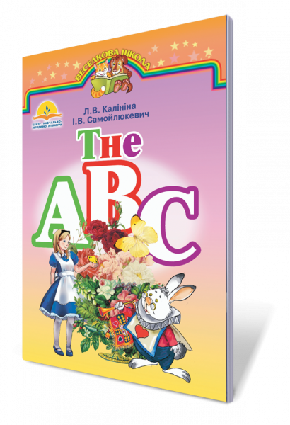 The ABC. (Абетка)