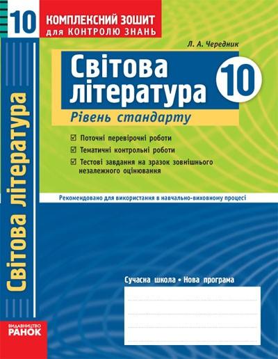 Світова література. 10 клас (рівень стандарту). Комплексний зошит для контролю знань