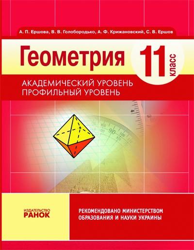 Геометрия УЧЕБНИК. 11 кл. Академический уровень. Профильный уровень