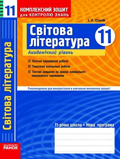 Світова література 11 клас Академічний рівень Комплексний зошит