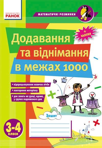 Математичні розминки 3-4 клас  Додавання та віднімання в межах 1000