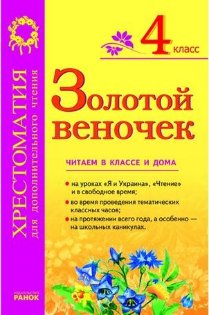 Золотий віночок 4 клас Хрестоматія для додаткового читання