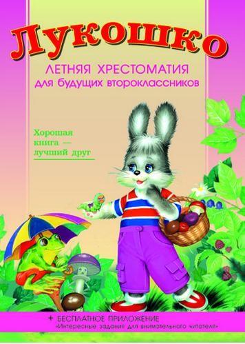 Лукошко Летняя хрестоматия для будущих второклассников