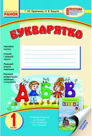 Букварятко 1 клас Навчальний посібник з навчання грамоти до Букваря Захарійчук Науменко