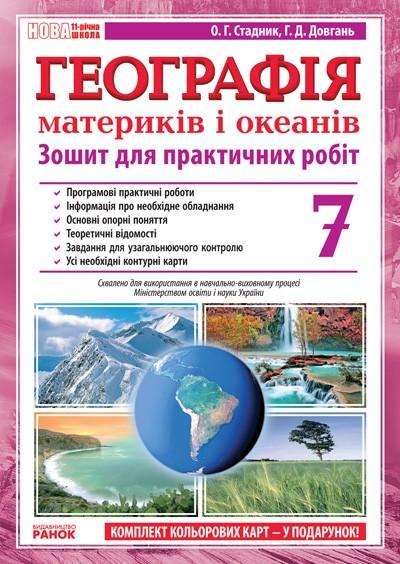 Географія материків і океанів 7 клас Зошит для практичних робіт Стадник