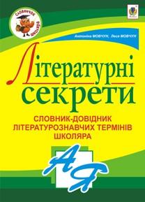 Літературні секрети Словник-довідник літературознавчих термінів школяра