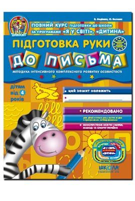 Підготовка руки до письма Для дітей від 4 років Дивосвіт