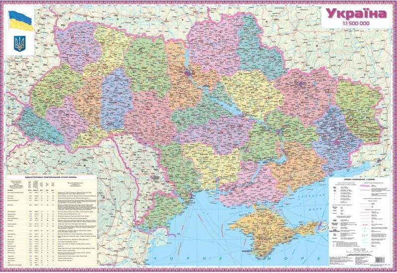 Україна Політико-адміністративна карта Ламінована, на планках)