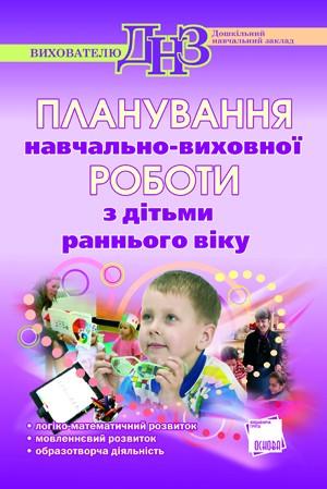 Планування навчально-виховної роботи з дітьми раннього віку