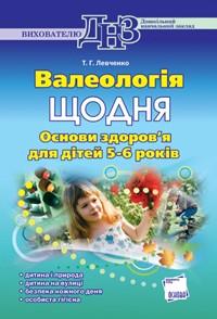 Валеологія щодня. Основи здоров'я для дітей 5–6 років