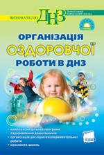 Організація оздоровчої роботи в ДНЗ (До Базової програми «Я у Світі»)