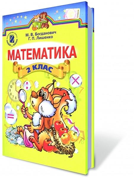 Решебник (ГДЗ) Математика 2 клас М.В. Богданович, Г.П. Лишенко (2012 рік)