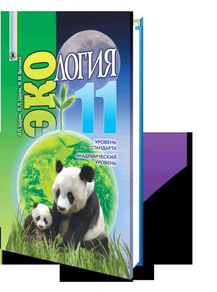 Экология. 11 кл. Уровень стандарта, академический уровень
