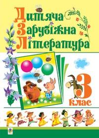 Дитяча зарубіжна література 3 клас