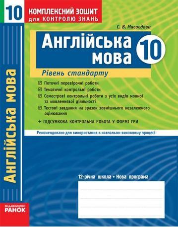Англійська мова  10 клас рівень стандарту  Комплексний зошит для контролю знань