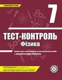 Тест-контроль Фізика 7 клас Лабораторні роботи