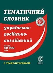 Тематичний словник українсько-російсько-англійський з транслітерацією