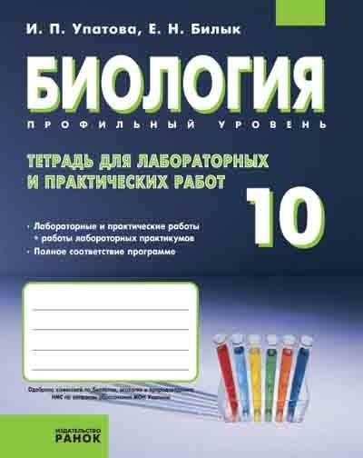 Биология 10 класс Профильный уровень Тетрадь для лабораторных и практических работ