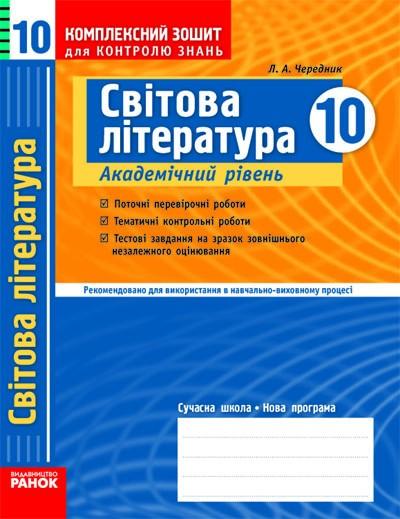 Світова література. 10 клас (академічний рівень). Комплексний зошит для контролю знань