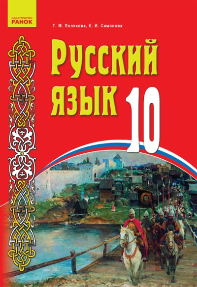 Русский язык. 10 класс. Учебное пособие (для укр. шк.)
