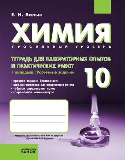 Химия. 10 класс. Тетрадь для лабораторных исследований и практических работ (профильный уровень)