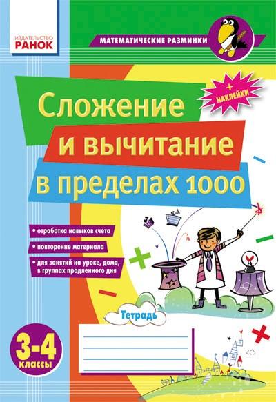 Математичні розминки 3-4 клас Додавання і віднімання в межах 1000
