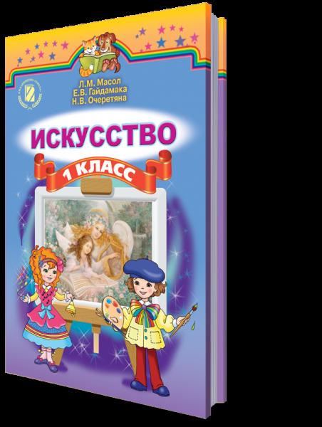 Мистецтво Масол 1 клас Підручник рус