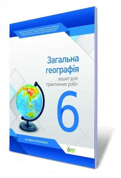 Загальна географія, 6 кл. Зошит для практичних робіт.