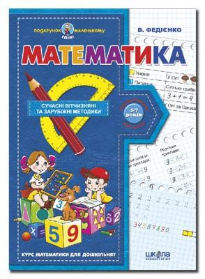 Математика Подарунок маленькому генію