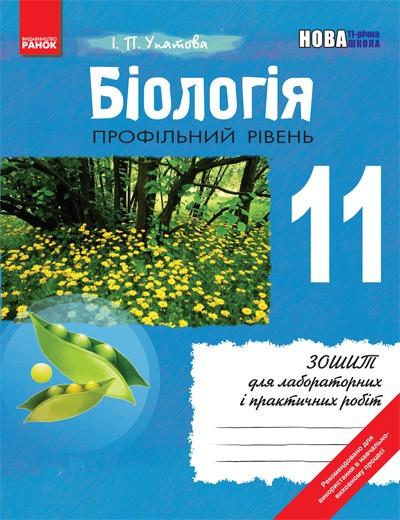 Біологія 11 клас. Зошит для лабораторних і практичних робіт (профільний рівень)