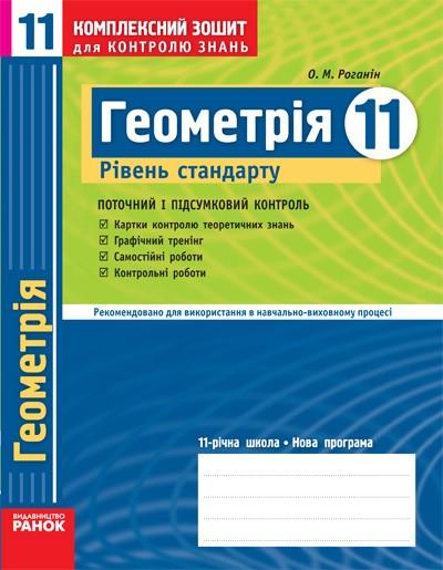 Геометрія 11 клас Рівень стандарту Комплексний зошит