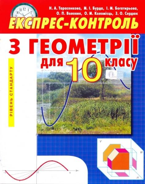 Геометрія 10 кл. Експрес-контроль. Рівень стандарту.