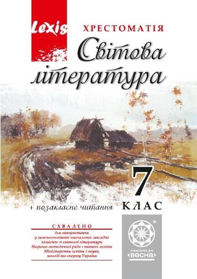 Світова література 7 клас Хрестоматія