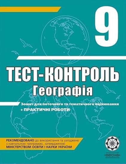 Тест-контроль. Географія. 9 клас + практичні роботи