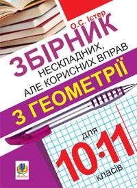 Збірник нескладних, але корисних вправ з геометрії для 10–11 класів