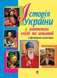 Історія України в життєписах князів та гетьманів Довідник школяра