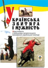 Українська звитяга і мужність Хрестоматія з військово-патріотичного виховання