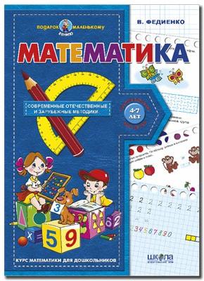 Математика Подарок маленькому гению