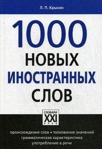 1000 нових іноземних слів