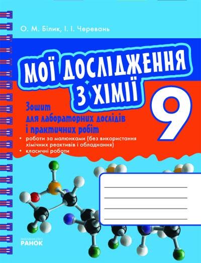 Мої дослідження з хімії  Зошит для лабораторних дослідів і практичних робіт 9 клас