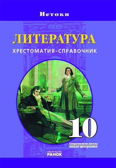 Література 10 клас Хрестоматія-довідник