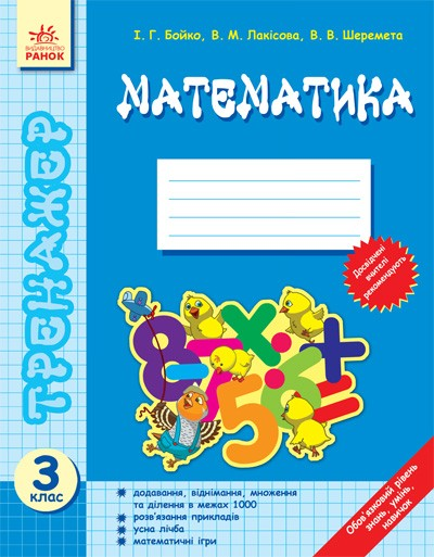 Тренажер Математика 3 клас
